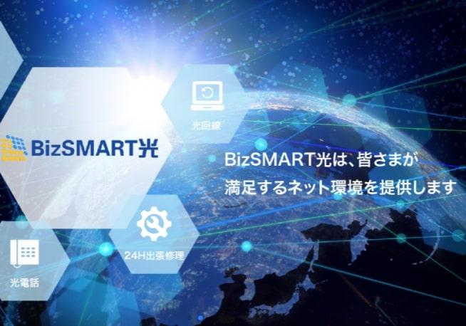 BizSMART光 BizSMART光は、皆さまが満足するネット環境を提供します
