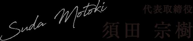 代表取締役 須田 宗樹