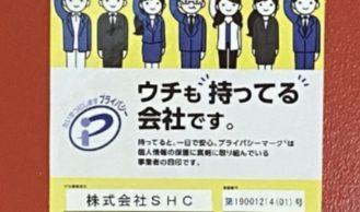 名古屋オフィスの2月食事会